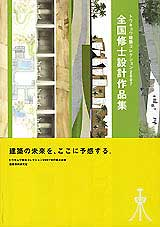 Zenkokusyusise2007_3